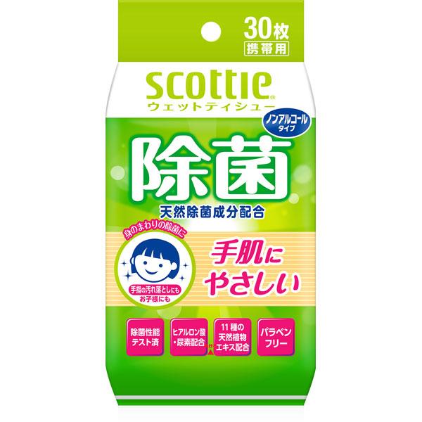 スコッティ ウェットティシュー除菌ノンアルコールタイプ30枚携帯用 (SH)