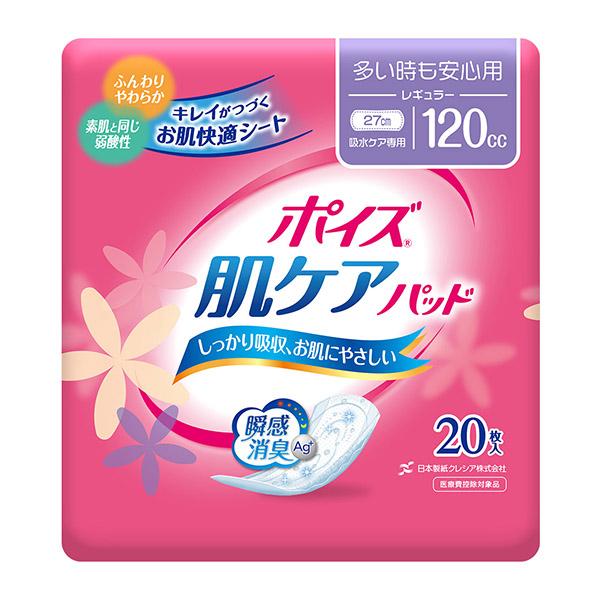 送料無料 ポイズパッドレギュラー 20枚×12パック (クレシア)【4901750801359】(SH)