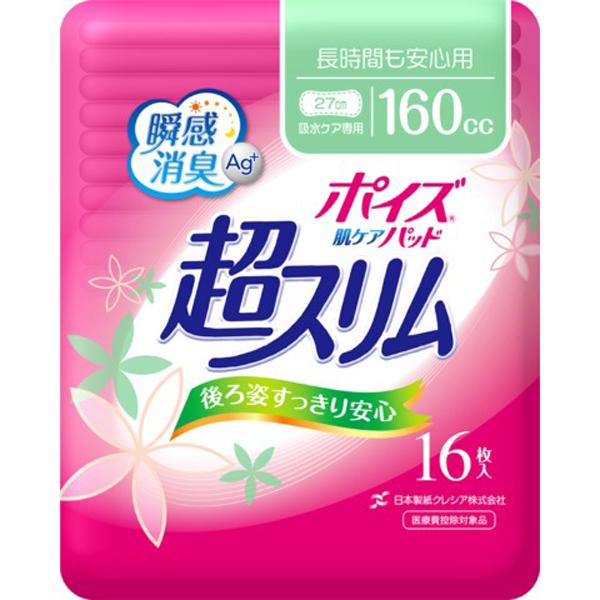 送料無料 ポイズパッド超スリム 長時間も安心用16枚×24パック クレシア SH4901750807368