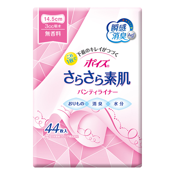 送料無料 ポイズライナー 超微量用 消臭無香料 44枚×18パック(クレシア)(SH)