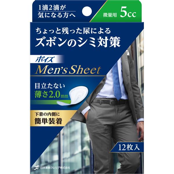 ポイズメンズシート微量用 12枚×5個入り(SH)