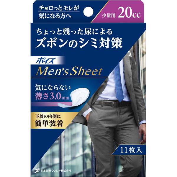 ポイズメンズシート少量用 11枚×5個入り(SH)