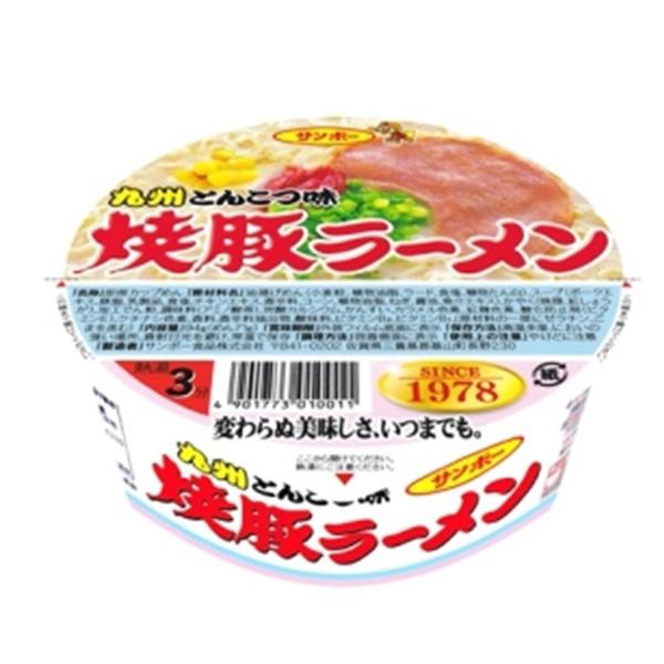 サンポー食品 焼豚ラーメン 94g×12 (MS)【クレジット決済のみ】