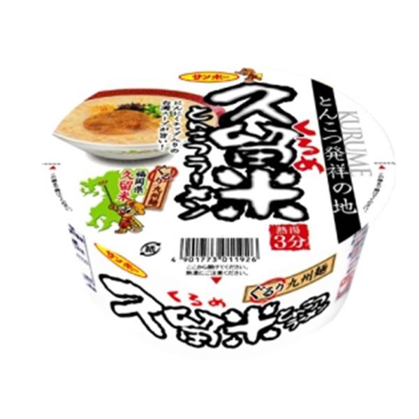 サンポー食品 久留米ラーメン 89g×12 (MS)【クレジット決済のみ】