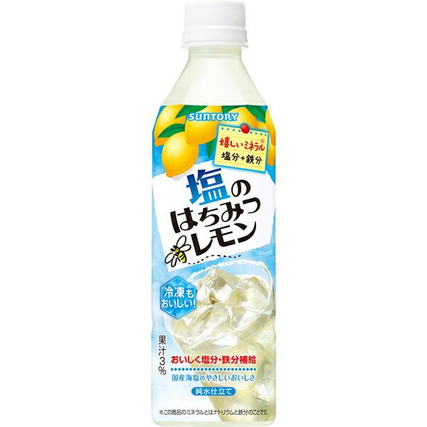 サントリー 塩のはちみつレモン(冷凍兼用) 490ml×24本入り (1ケース) (KK)