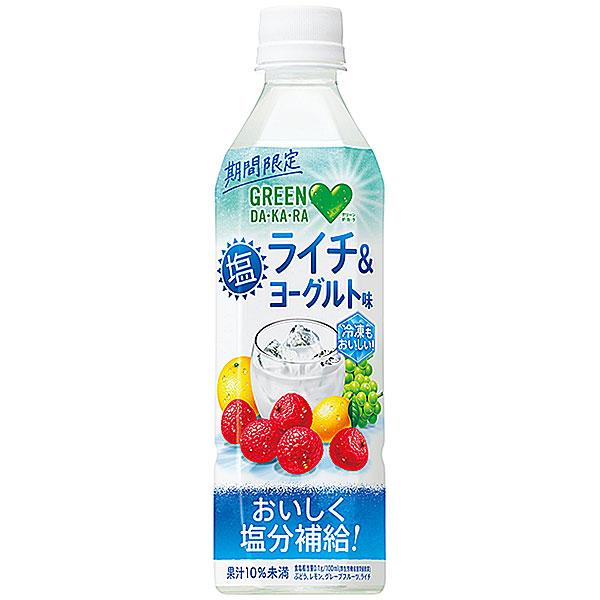 サントリー GREEN DA・KA・RA 塩ライチ&ヨーグルト(冷凍兼用)  490ml×24本入り (1ケース) (KK)