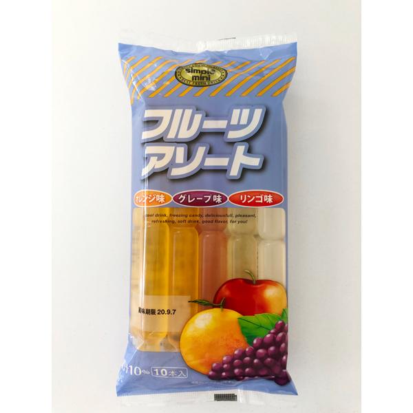 しんこう シンプルミニ フルーツアソート 10本入 15個(1ケース)(YB)