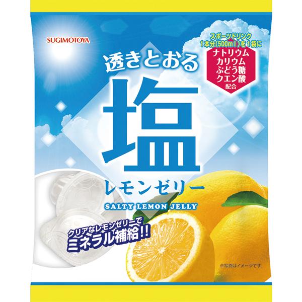 杉本屋 透きとおる塩レモンゼリー 154g(22g×7個) 20袋 (1ケース)(YB)