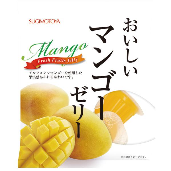 杉本屋 おいしいマンゴーゼリー 154g(22g×7個) 20袋 (1ケース)(YB)