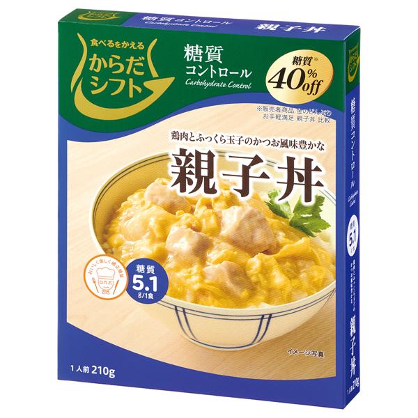 からだシフト糖質コントロール  親子丼 210g×40個入り (4ケース) (MS)