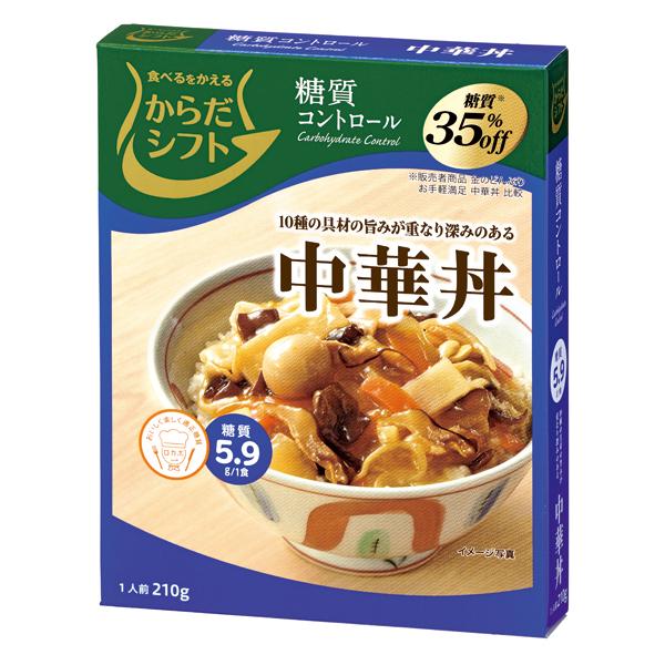 からだシフト糖質コントロール  中華丼 210g×40個入り (4ケース) (MS)