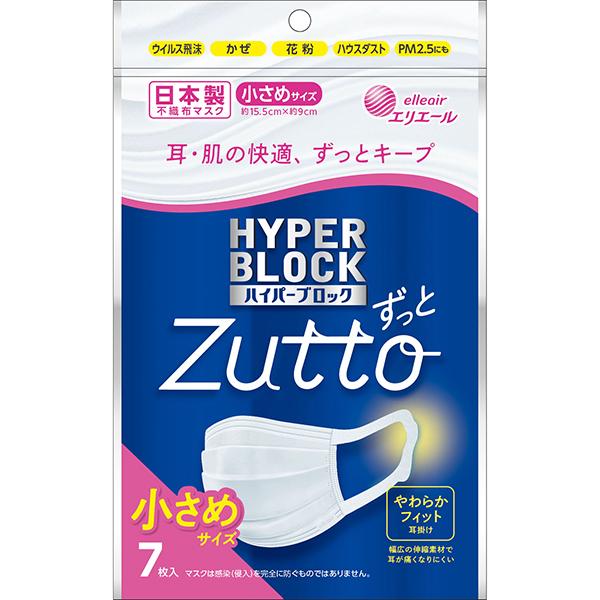 ハイパーブロックマスクウィルス飛沫ブロック小さめサイズ 7枚入り(SH)
