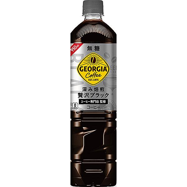 ジョージアカフェ ボトルコーヒー 無糖 950ml×12本入り (1ケース)(KR)
