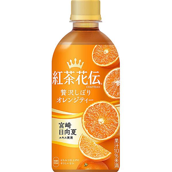 紅茶花伝クラフティー 贅沢しぼりオレンジティー 440ml×24本入り (1ケース)(KR)