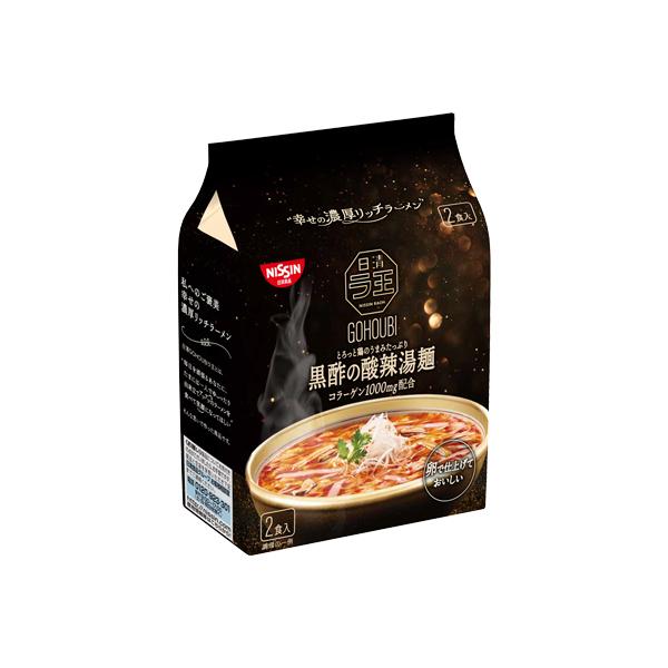 日清 ご褒美ラ王 黒酢の酸辣湯麺 2食パック 208g×9個入り (1ケース) (MS)