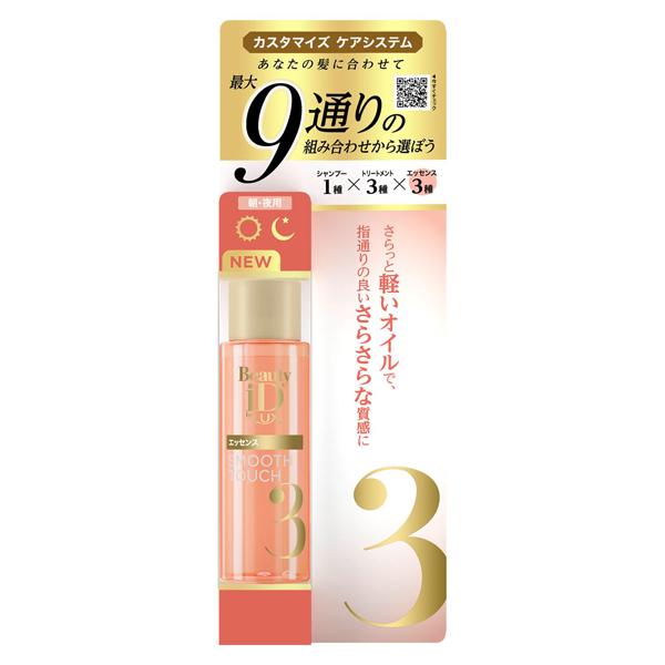 ラックス ビューティーアイディー Beauty iD by LUX スムースタッチ エッセンス 45ml
