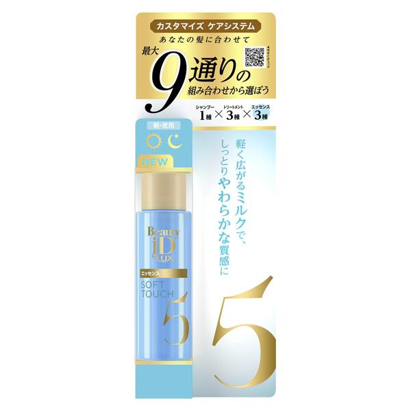 ラックス ビューティーアイディー Beauty iD by LUX ソフトタッチ エッセンス 45ml