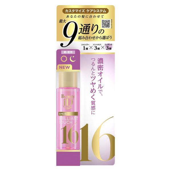 ラックス ビューティーアイディー Beauty iD by LUX ブリリアントタッチ エッセンス 45ml
