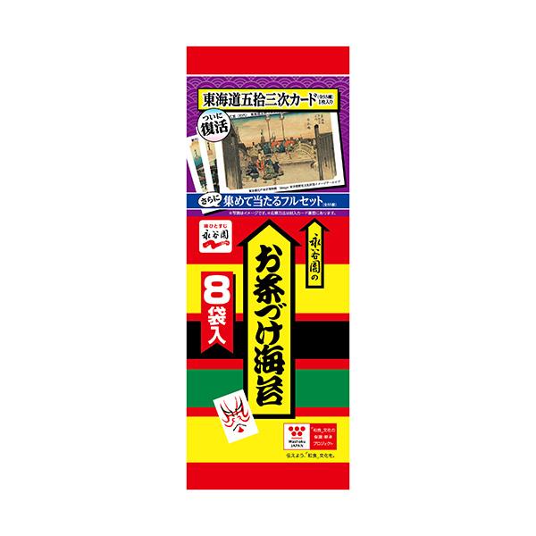 お茶づけ海苔 (8食/袋) 20袋入り×1ケース (永谷園)[お茶漬け]KK