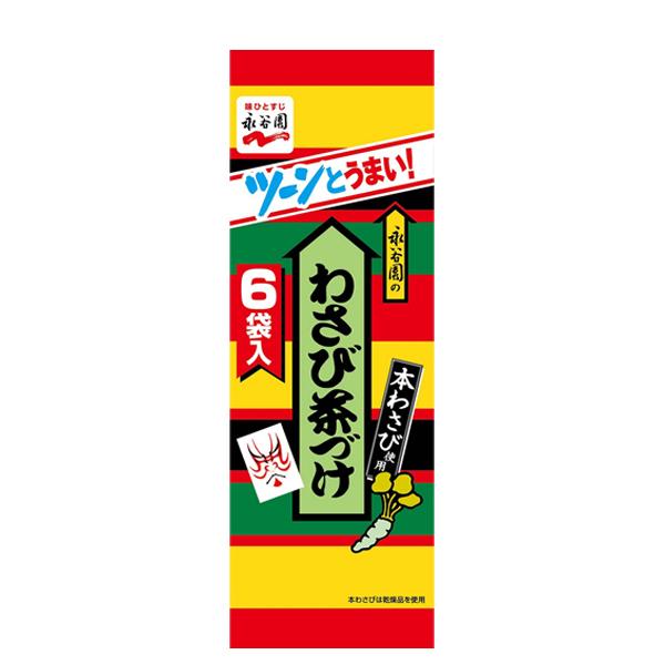わさび茶づけ (6食/袋) 20袋入り×1ケース (永谷園)[お茶漬け]KK