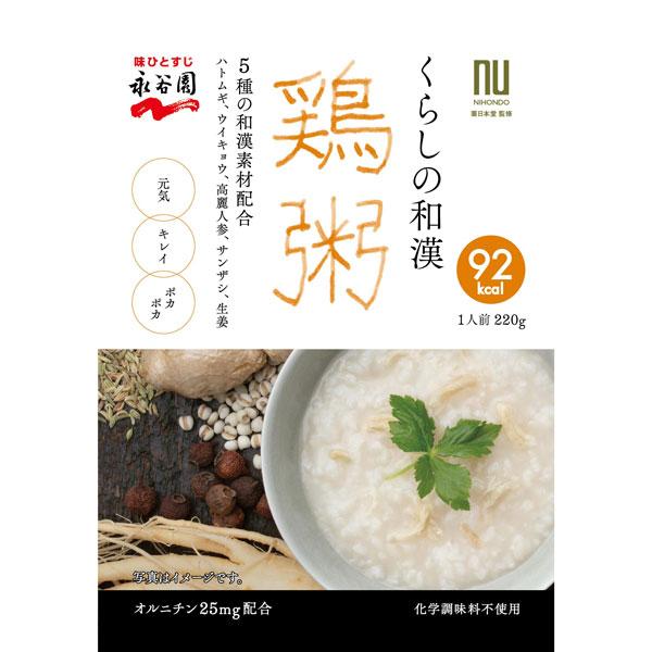 永谷園 くらしの和漢 鶏粥 220g×32個入り (4ケース) (MS)