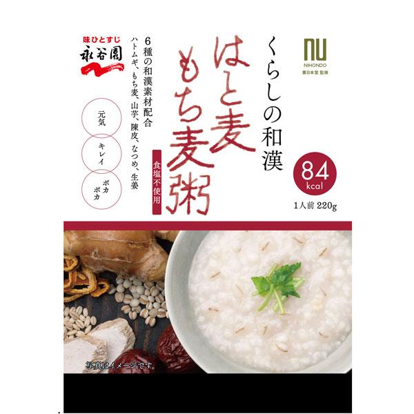 永谷園 くらしの和漢 はと麦もち麦粥 220g×32個入り (4ケース) (MS)