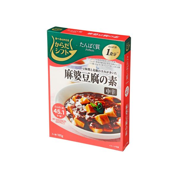 からだシフト たんぱく質 麻婆豆腐の素 105g×40個入り (1ケース) (MS)