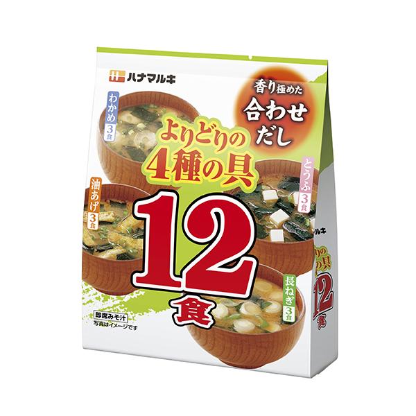 よりどり徳用 即席みそ汁 (12食/袋) 10袋入り×1ケース (ハナマルキ)[味噌汁 インスタント]KK