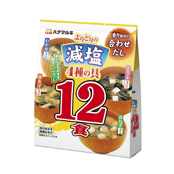 よりどり減塩 即席みそ汁 (12食/袋) 10袋入り×1ケース (ハナマルキ)[味噌汁 インスタント]KK