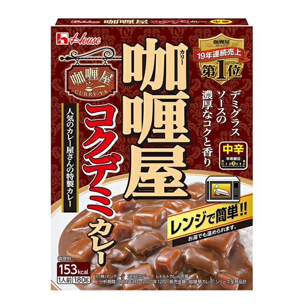 ハウス カリー屋コクデミカレー中辛 180g×60個入り (1ケース) (KT)