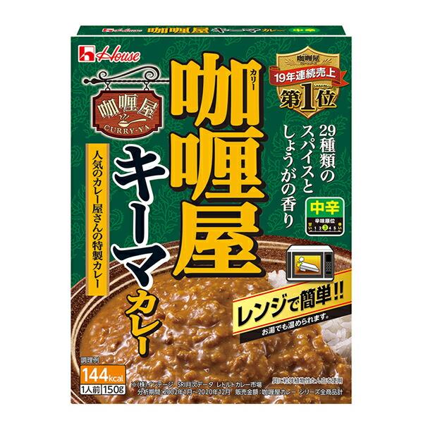 ハウス カリー屋キーマカレー中辛 150g×60個入り (1ケース) (KT)