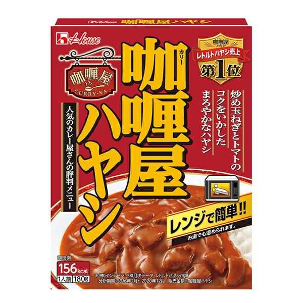 ハウス カリー屋ハヤシ 180g×60個入り (1ケース) (KT)