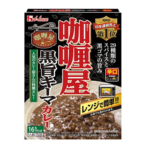 ハウス カリー屋黒旨キーマカレー辛口 150g×60個入り (1ケース) (KT)