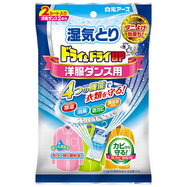 ドライ&ドライUP洋服ダンス用 2シート×5セット