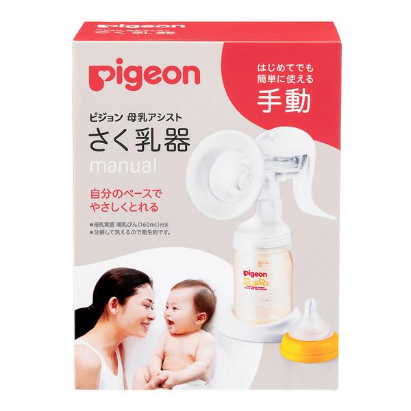 ピジョン さく乳器 母乳アシスト 手動(PP)