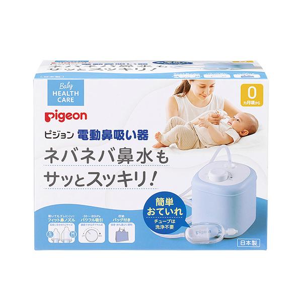 ピジョン 電動鼻吸い器 【管理医療機器】 (PP)