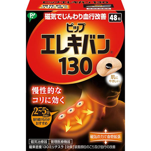 ピップエレキバン130 48粒 (PP)