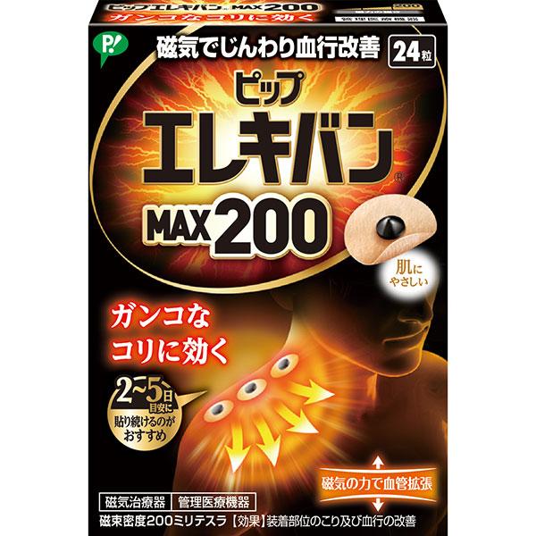 ピップエレキバンMAX200 24粒 (PP)