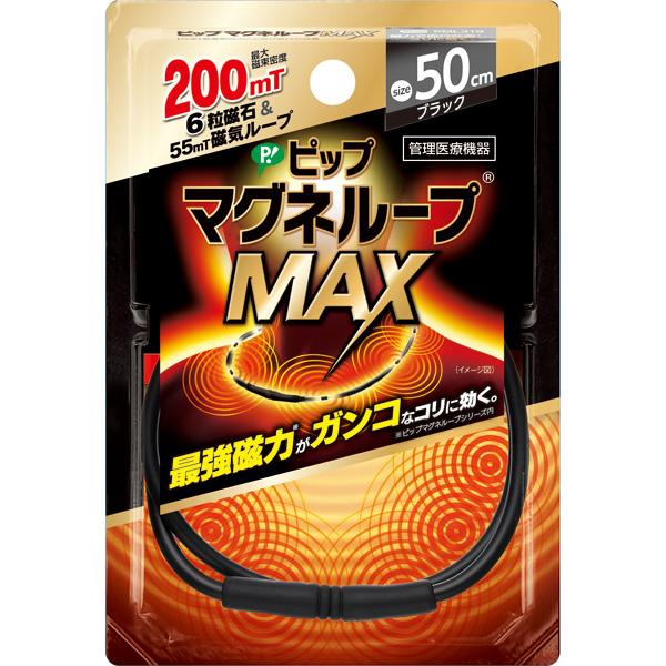 ピップマグネループ MAXブラック 50cm【管理医療機器】(PP)