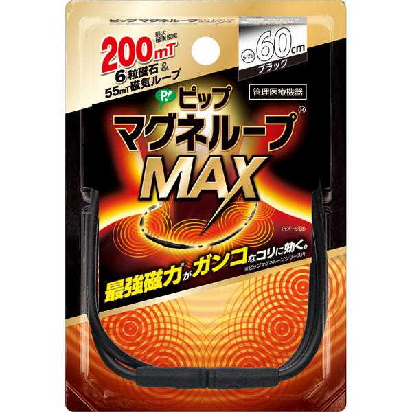 ピップマグネループ MAXブラック 60cm【管理医療機器】(PP)