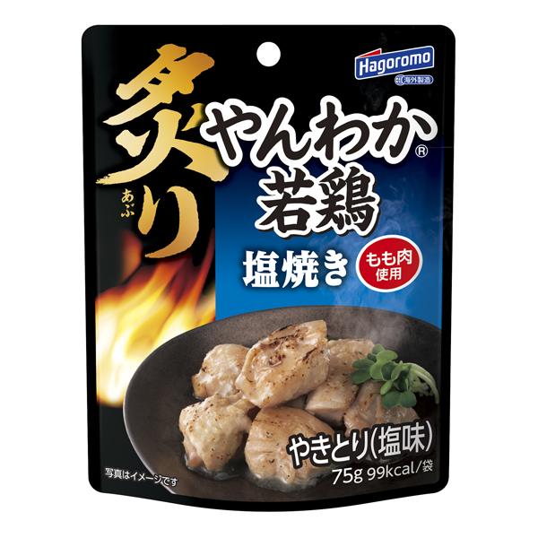 やんわか若鶏 塩焼き(パウチ) 75g(1ケース12個) (MS)