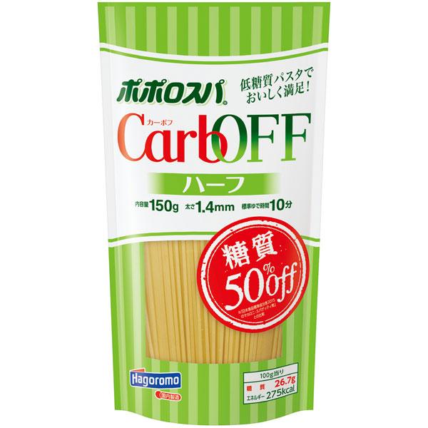 送料無料 ポポロスパハーフCarbOFF150g 150g 1ケース(30個入)(MS)