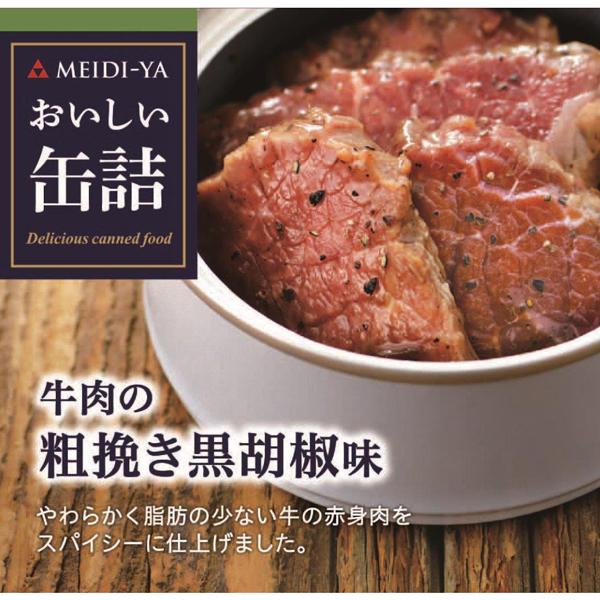 明治屋 おいしい缶詰 牛肉の粗挽き黒胡椒味 40g×24個入り (1ケース) (MS)