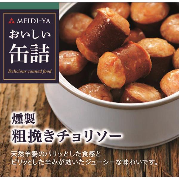 明治屋 おいしい缶詰 燻製粗挽きチョリソー 60g×24個入り (1ケース) (MS)