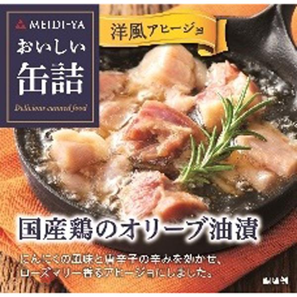 明治屋 おいしい缶詰 国産鶏のオリーブ油漬(洋風アヒージョ) 65g×24個入り (1ケース) (MS)