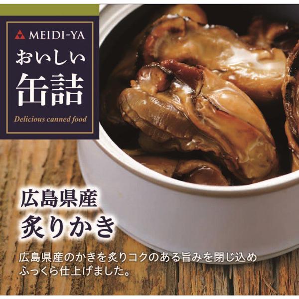 明治屋 おいしい缶詰 広島県産炙りかき 55g×24個入り (1ケース) (MS)