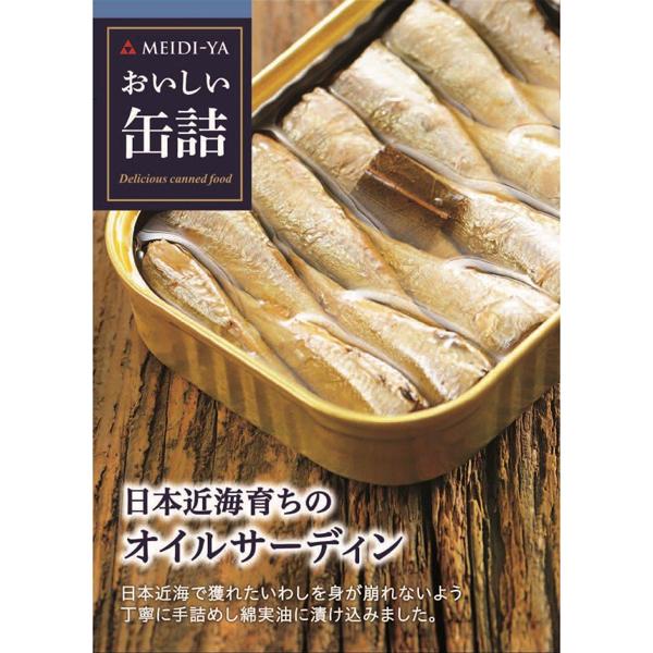 明治屋 おいしい缶詰 日本近海育ちのオイルサーディン 105g×30個入り (1ケース) (MS)