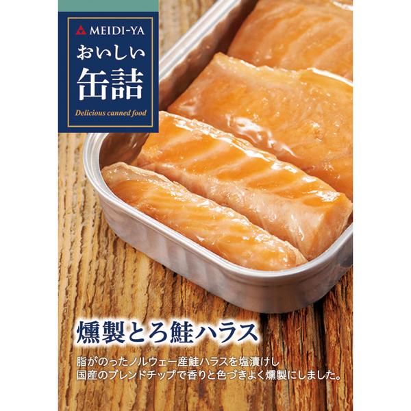 明治屋 おいしい缶詰 燻製とろ鮭ハラス 70g×24個入り (1ケース) (MS)