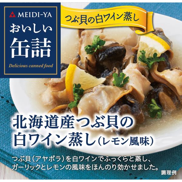 明治屋 おいしい缶詰 北海道産つぶ貝の白ワイン蒸し(レモン風味) 70g×24個入り (1ケース) (MS)