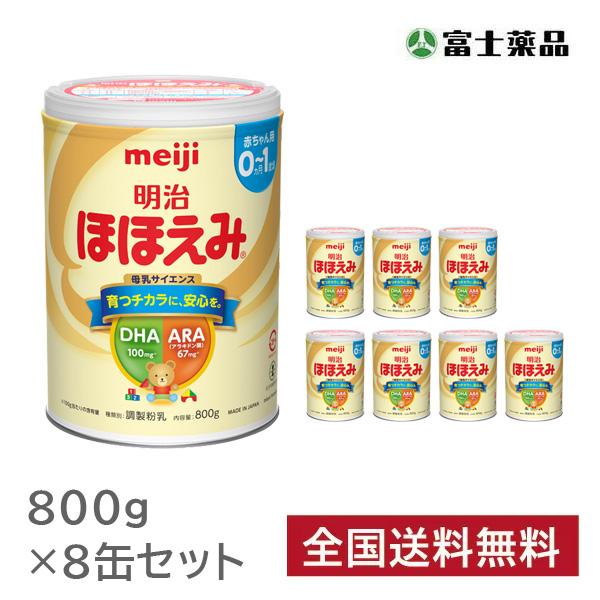 送料無料 粉ミルク 明治ほほえみ 800g×8缶セット  [meiji]